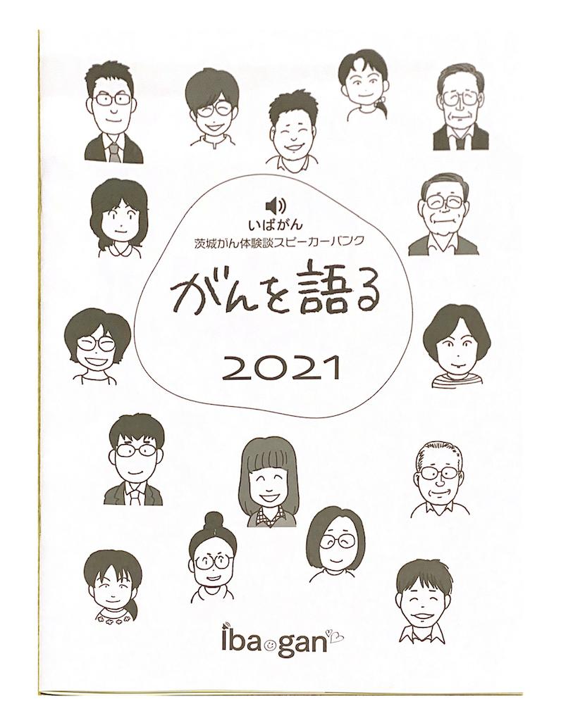 冊子(表)