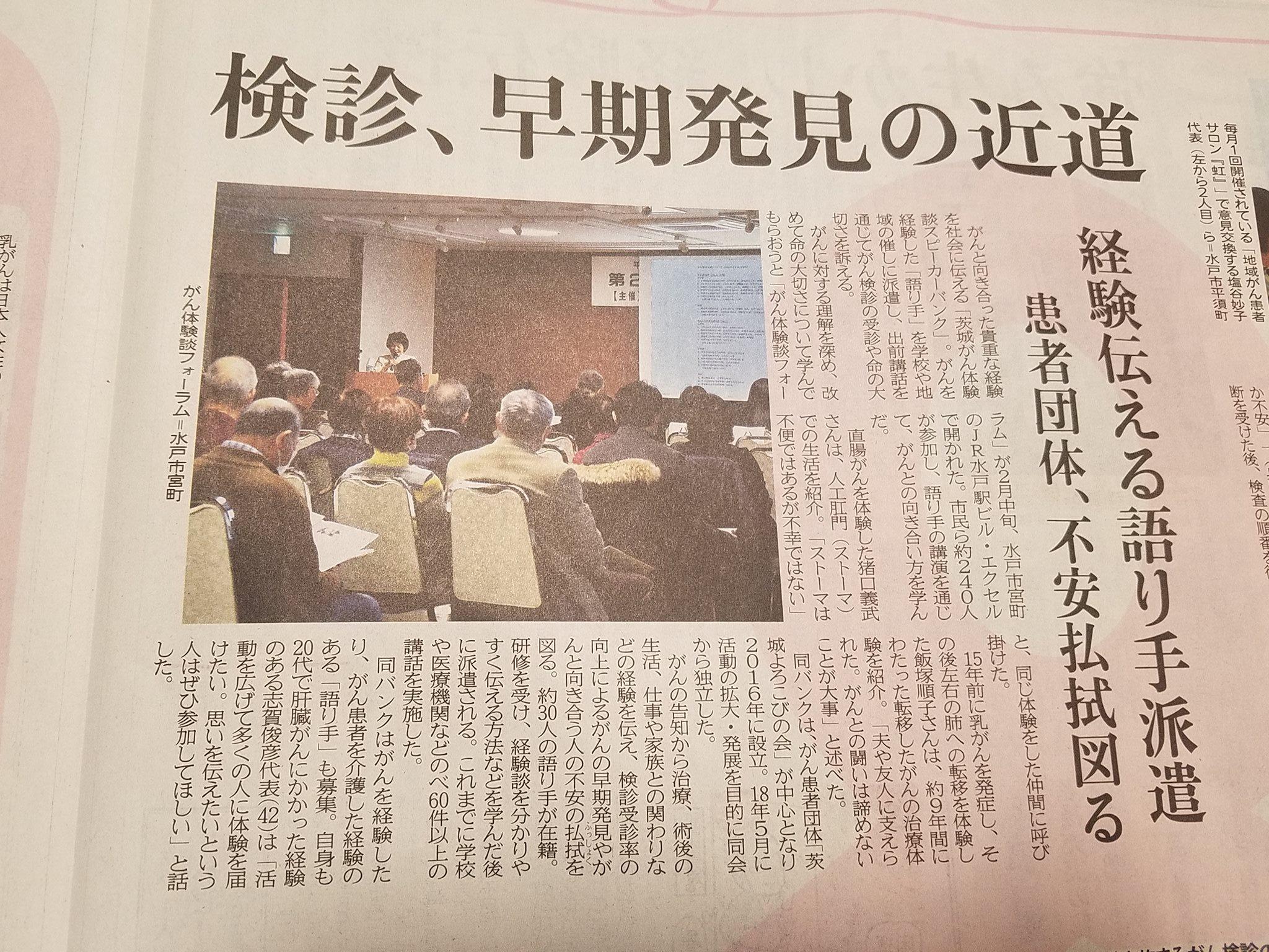 10月3日(水)の茨城新聞