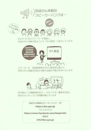 冊子(裏)